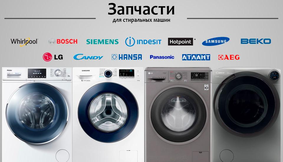 Лучший интернет-магазин запчастей для стиральных машин в Москве!