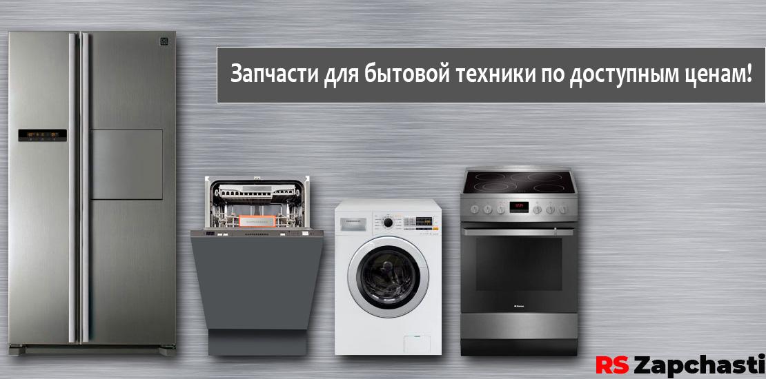Купить запчасти для бытовой техники в Москве