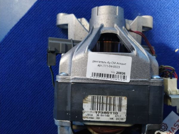 Двигатель (мотор) Б/У для стиральной машины Атлант арт.171-04-0023
