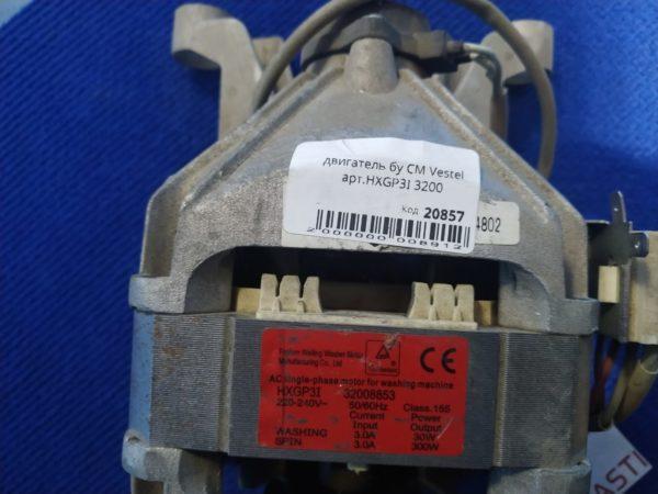 Двигатель (мотор) Б/У для стиральной машины Vestel арт.HXGP3I 3200