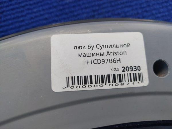 Люк Б/У для стиральной машины Ariston FTCD97B6H