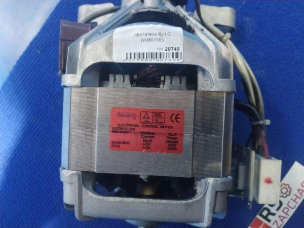 Двигатель (мотор) Б/У для стиральной машины LG WD-80156S