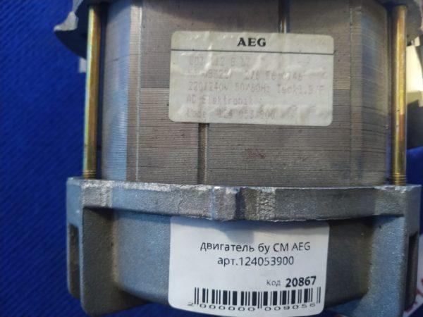 Двигатель (мотор) Б/У для стиральной машины AEG арт.124053900