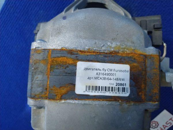 Двигатель (мотор) Б/У для стиральной машины Eurosoba A316490001 арт.MCA38/64-148/EW