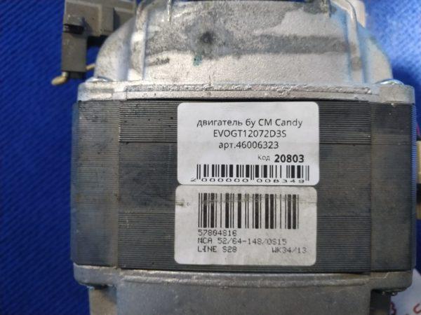 Двигатель (мотор) Б/У для стиральной машины Candy EVOGT12072D3S арт.46006323