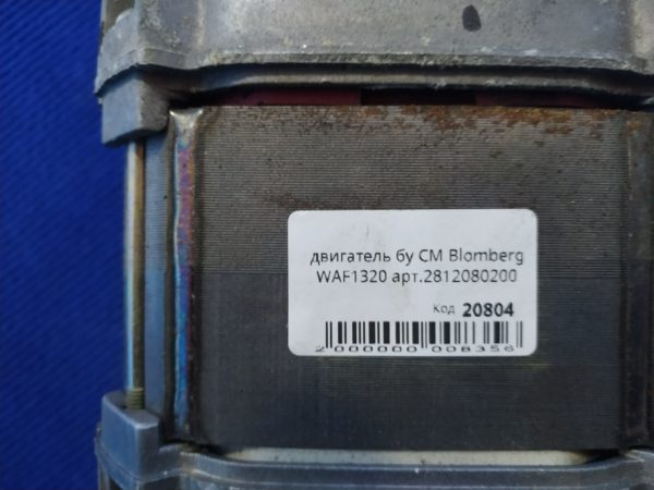 Двигатель (мотор) Б/У для стиральной машины Blomberg WAF1320 арт.2812080200