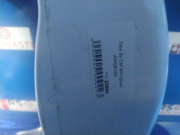 Люк Б/У для стиральной машины Whirlpool AWG874D