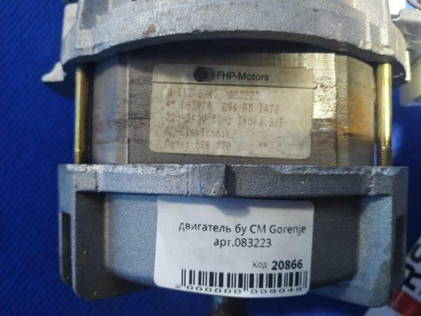 Двигатель (мотор) Б/У для стиральной машины Gorenje арт.083223