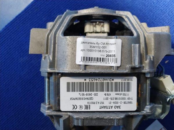 Двигатель (мотор) Б/У для стиральной машины Атлант 35М102-001 арт.100010198.075-2011