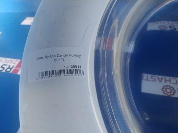Люк Б/У для стиральной машины Candy Holiday 801TL
