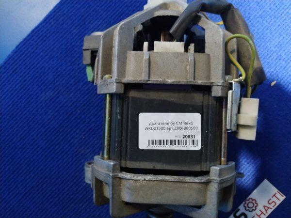 Двигатель (мотор) Б/У для стиральной машины Beko WKD23500 арт.2806860500