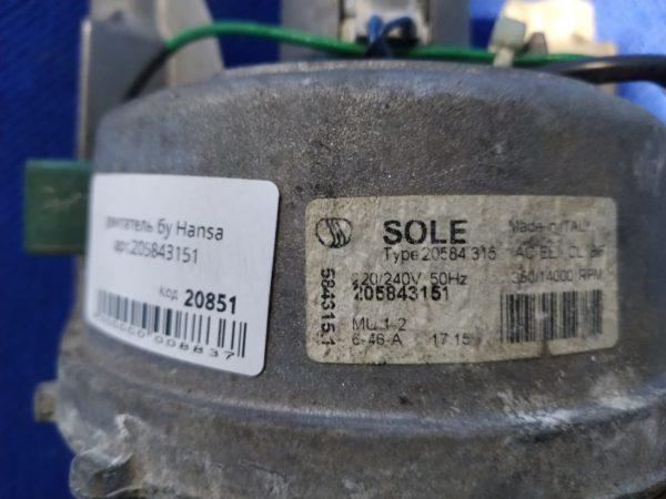 Двигатель (мотор) Б/У для стиральной машины Hansa арт.205843151
