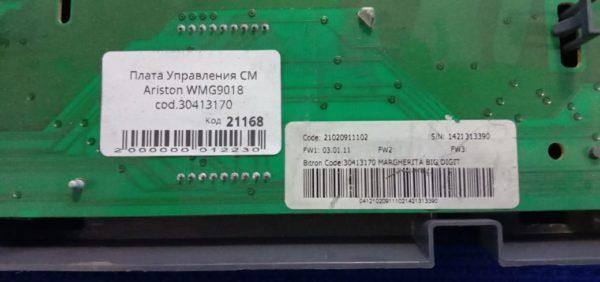 Плата управления Б/У для стиральной машины Ariston WMG9018 cod.30413170