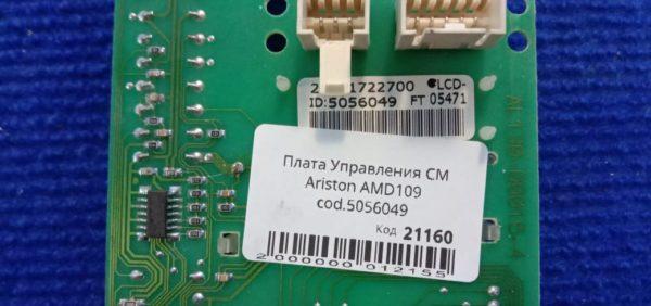Плата управления Б/У для стиральной машины Ariston AMD109 cod.5056049