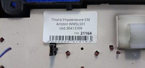 Плата управления Б/У для стиральной машины Ariston WMSL501 cod.30413709