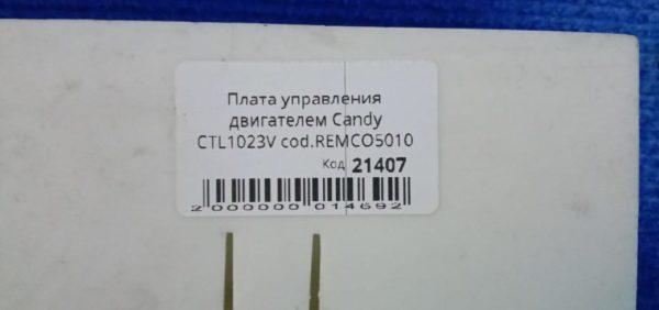 Плата управления двигателем Б/У для стиральной машины Candy CTL1023V cod.REMCO5010