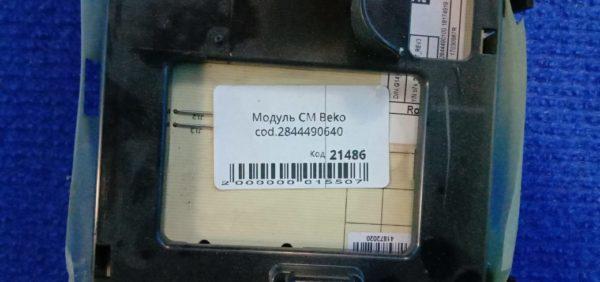 Модуль Б/У для стиральной машины Beko cod.2844490640