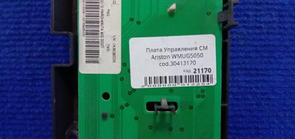Плата управления Б/У для стиральной машины Ariston WMUG5050 cod.30413170
