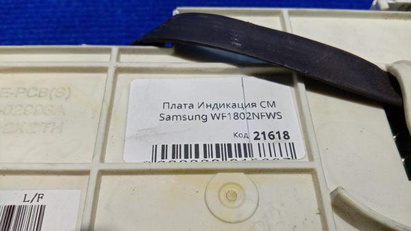 Плата индикации Б/У для стиральной машины Samsung WF1802NFWS