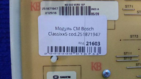 Модуль Б/У для стиральной машины Bosch Classixx5 cod.251871947