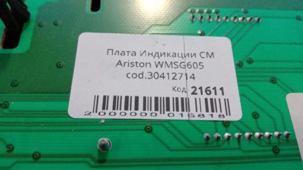 Плата индикации Б/У для стиральной машины Ariston WMSG605 cod.30412714