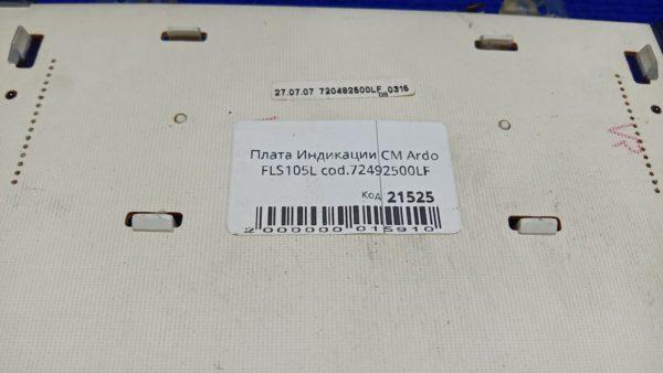 Плата индикации Б/У для стиральной машины Ardo FLS105L cod.72492500LF