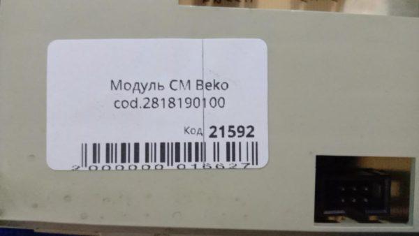 Модуль Б/У для стиральной машины Beko cod.2818190100