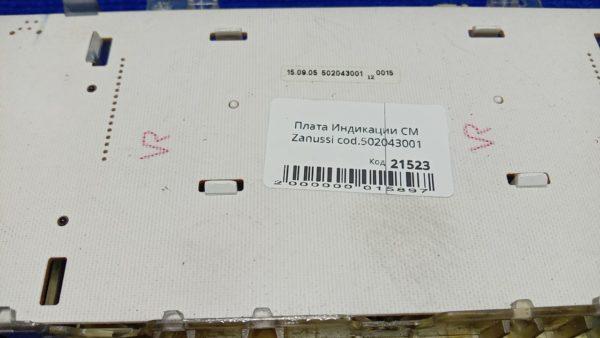 Плата индикации Б/У для стиральной машины Zanussi cod.502043001
