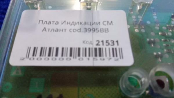 Плата индикации Б/У для стиральной машины Атлант cod.3995BB