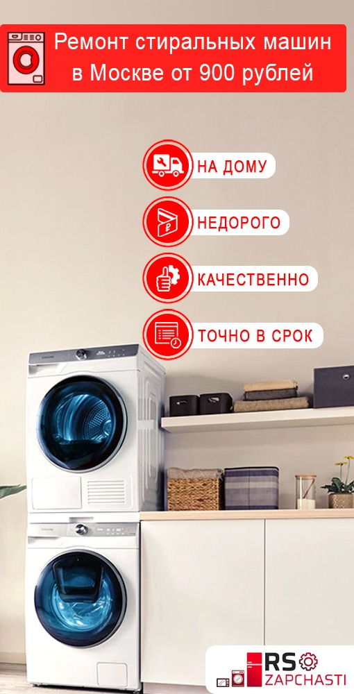 Угольные щетки для стиральной машины